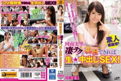 WANZ-689 If You Can Endure The Great Tech Of Henan Sato ♪ Raw ★ SEX Cream!