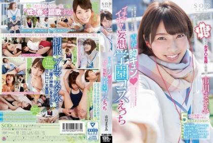 STAR-850 Masami Ichikawa Youth Mu Kyun ◆ Ichaiya Delusional School Cosplay