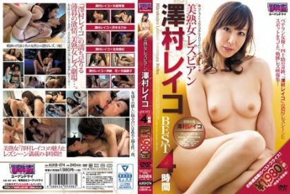 AUKB-074 Mature Lady Lesbians Sawamura Reiko BEST 4 Hours