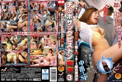 NHDTB-007 Chi ○ Posak Piston Molester 3 Cream Pumping SP Losing Reason So Long As She Is Disturbed And Shaking Her Waist Cum Inside Her Cum Inside Her Eyes