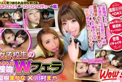WOW-052 【VR】 Girls' College Studs Kiss W Belly