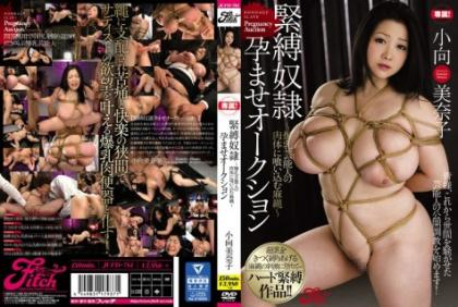 JUFD-761 Bondage Slave Pregnancy Auction ~ Bread Marrow Cheering In The Bodies Of Female Body - Minako Oguko