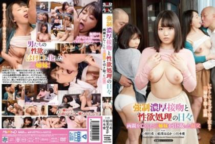 HAVD-956 The Uncle Compulsive Dense Kiss Who Took Over The Three Sisters Who Lost Their Parents And The Days Of Sex Drive Treatment