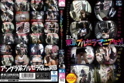 MMB-129 (DQN) Tokyo Brucella Mania! (Complete Document)