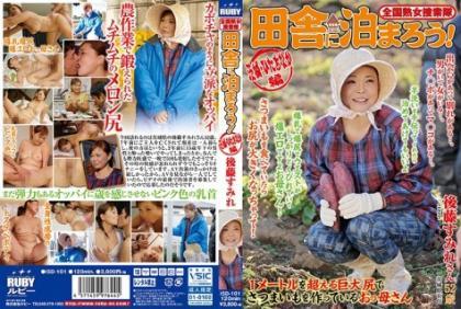 ISD-101 Let Tomaro Nationwide Milf Posse Countryside! Ibaraki Hitachinaka Hen Sumire Goto