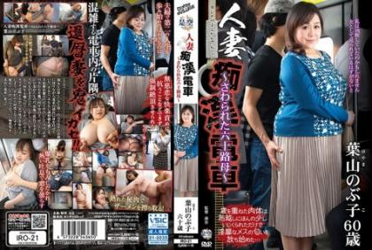 IRO-21 Married Molester Train - Was Touched Musoji Mother-Nobuko Hayama