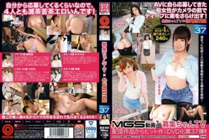 BCV-037 Wanted Chan TV × PRESTIGE PREMIUM 37