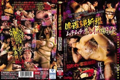 CMC-181 Bond Tutor Shura Rope Chastisement Muchimuchi Brainwashing Torture Shiho Egami