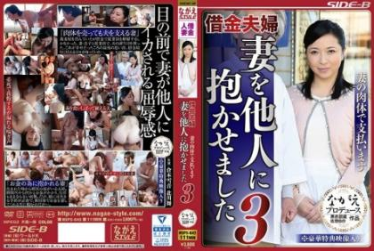 NSPS-643 I Let The Debt Couple Wife Embrace Others 3 I Will Pay With My Wife's Body