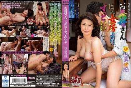 SPRD-979 Your Mother-in-law, Much Better Than Your Lady ... ... Kaori Matsushima