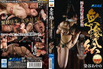 XRW-393 Miserable Picture Pole Private Tightening Sentence Inui Aya