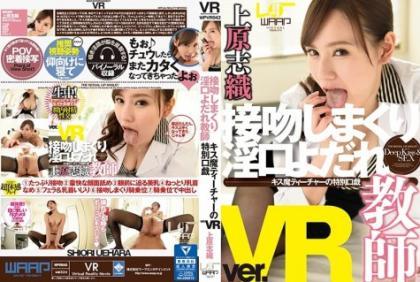 WPVR-043 【VR】 Kiss Killing Lady Adolescent Teacher Uehara Shiori