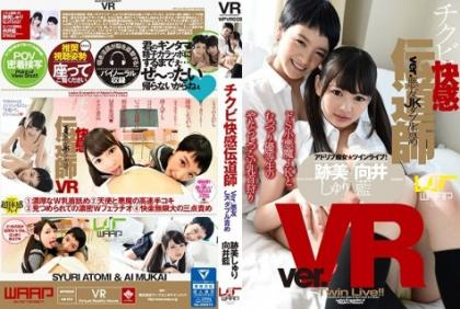 WPVR-028 [VR] Tikubi Pleasure Evangelist Ver.Bad Friend JK Double Blame