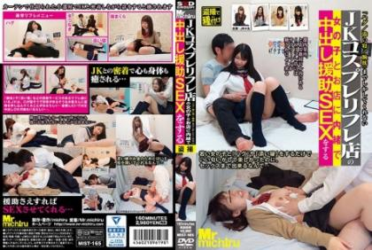 """MIST-165 I Will Only Do """"Hug / Co-sleeping / Arm Pillow"""" JK Cosplay Reflecation Store Girls And Shop Inside Secretly Aid SEX"""