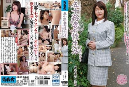 OYAJ-148 Documents Of The 50th Wife's Sex Life Document Kamiya Akane 52 Years Old
