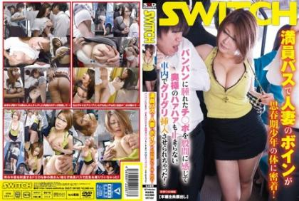 SW-522 Busty Of A Married Woman Closely Adheres To The Body Of A Puberty Boy On A Crowded Bus!Feeling Swollen In The Crotch Swollen With A Bang, Husband's Wife Does Not Stop As Well.I Was Let To Insert The Grill Inside The Car!