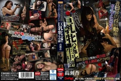 CMN-171 Extraordinary Add Video Super Heroine Busty Female Saddle Dropped Live Coverage An Takase