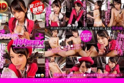 KMVR-274 【VR】 Beautiful Bus Guide And In-car Sex Misuzu Kawabata [Real Image]