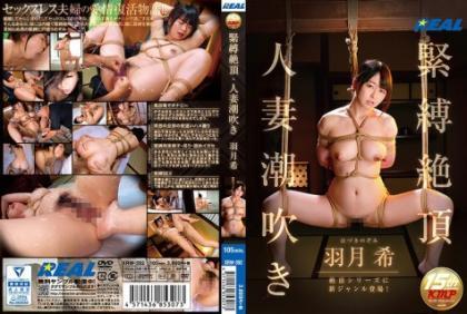 XRW-392 Bondage Cum On Married Woman Squirting Mr. Umegi