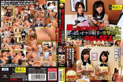 SUPA-257 Cliff Rage Idols Are Drunk At A Drinking House And Assaulted Against The Opponent's Opponent!Deceived By A Vice Victim Manager, Entertainment For SEX In Vaginal Cum Shot!