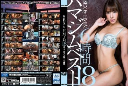 HMJM-044 SEX By HMJM 18 Hamagime Best 18 6 Hours