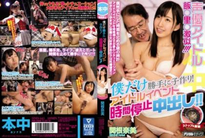 HND-445 I Alone Made A Child Without Permission!Idle Event Time Stopped Inside Custody! ! Nami Sekine