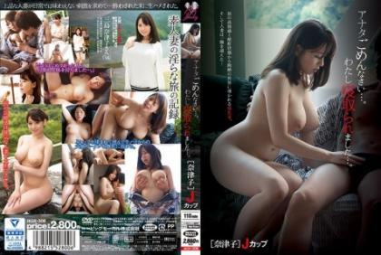 JKSR-308 I'm Sorry ....I Was Taken Down ... .... [Natsuko] J Cup