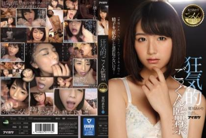 IPX-040 Natsukawa Hokkaido Lifting A Ban! ! ! Crazy Cum Loading Confinement