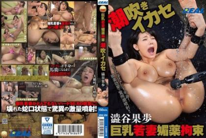 XRW-359 Big Breasts Young Wife Aphrodisiac Restraint Squirting Ikasa Shibuya Kobo
