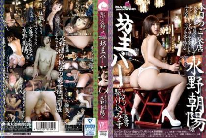 YMDD-106 Shut-up Bar Sexy Actress Rushing In Temple Mizuno Chaoyang