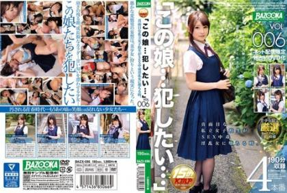 """BAZX-096 """"This Girl ... I Want To Commit ..."""" VOL.006 When A Serious Private School Girl Falls Into A Sex Addictive Nympho."""