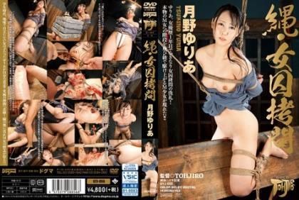 GTJ-055 Rope / Ladybird Torture Tsuneno Yuria