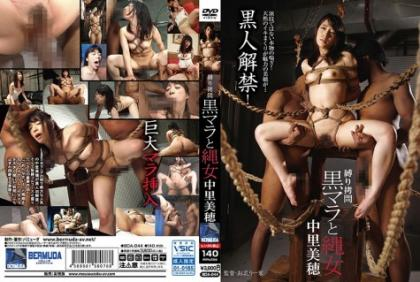 BDA-044 Tied Torture Black Male And Nori Nakazato Miho