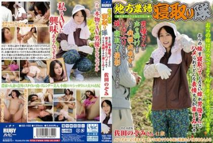 ISD-102 It Is Either Fun Daughter-in-law, Please Neto' Local Peasant Netori Corps Folded Daughter-in-law To Any Facial Expression Fitted To The Actor's Nozomi Sada