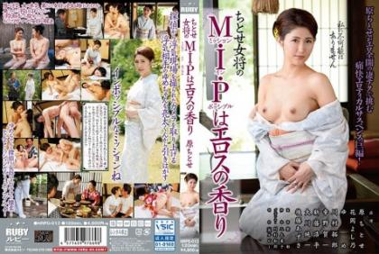 NRPD-013 Chitose M Mission · I In · P Possible Landlady Is Eros Of Fragrance Chitose Hara
