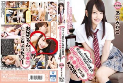 T-28514 My Younger Sister Who Has A Reputation As A Beautiful Girl In The Class Is Just A Funny Girlfriend. Azumakako
