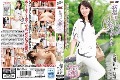 JRZD-759 First Photographing Married Woman Document Reiko Kitagawa