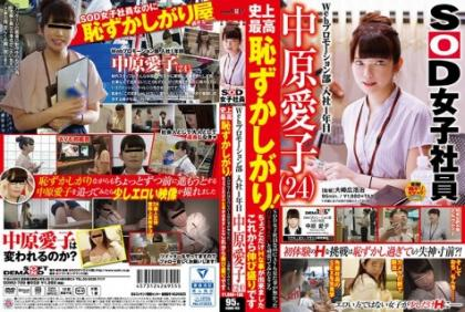 SDMU-709 1 Year After Joining Web Promotion Division Aiko Nakahara (24) The Greatest Shame In History!SOD Although I Was A Female Employee I Never Saw AV I Worked Hard To Change Myself I Just Got A Little H Hurry Up From Now On