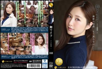 ARSO-17103 Mai Wife ~ Celebrity Club ~ 103