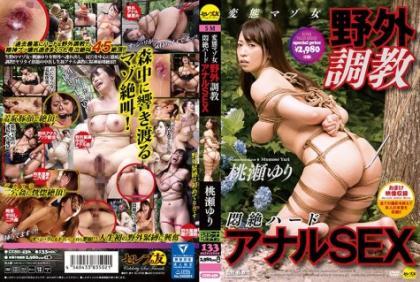 CESD-456 Hentai Masochist Woman Outdoor Training Erotic Hard Anal SEX Yuri Momose