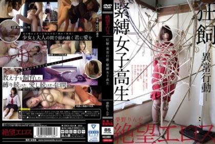 ZBES-034 Desperation Eros Yumino Rinkka Madou - Abnormal Behavior - Bonded Girls School Student