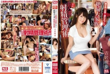 SSNI-020 My Married Wife Is Having Seven Children With Her Husband! All Men Married To Extortion Large Families Of Men Tattoo Beautiful Wife's Ejaculation Management Technique Aki Yoshizawa