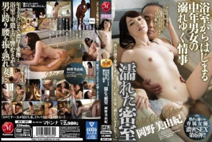 JUY-277 Middle-aged Men And Women's Drowning Affair Beginning From The Bathroom Wet Room Miyuki Okano