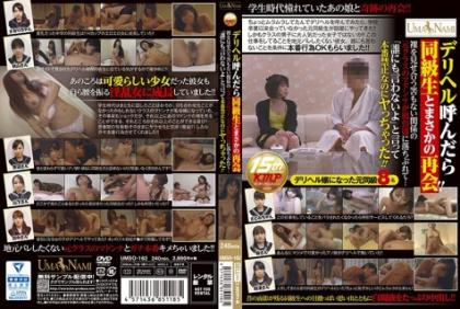 """UMSO-162 When I Call Deriher, I Met Up With My Classmate! !Madonna, A Former Class Of Relationship That Can Not Show Naked Naked Naked, Falls In A Manly Daughter And Said """"I Will Not Say It To Anyone"""" And Said That It Is Prohibited To Proceed! !"""
