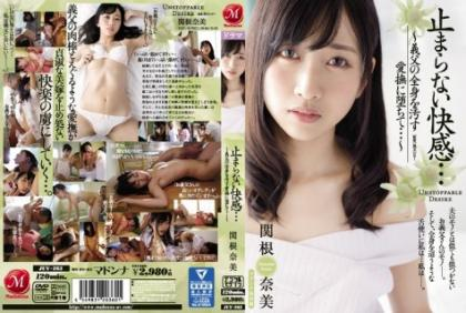 JUY-263 Pleasant Pleasure ... Falling To Caress That Defies His Whole Body ... ... Nami Sekine