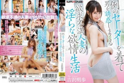 MXGS-994 Seducing A Man Wearing An Example Sweater Fucking Frustration Lustful Lust Of A Married Woman Life Ayumu Yoshizawa