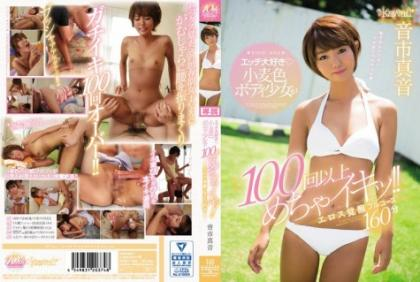 KAWD-842 Erotic Love Wheat Color Body Girls Are Super Cool Over 100 Times! !Eros Arousal Full Course 160 Minutes Sound Son Mahoto