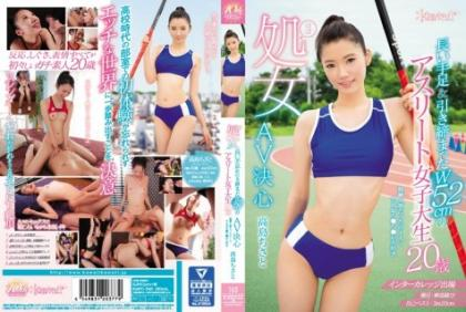 KAWD-845 Almost Virgin Long Limbs & Tightened W 52 Cm Athlete Female College Student 20 Years Old AV Resolver Experienced Person Only A Single Person ... But I Love Father ● ● ● Love ● Takashima Chisato