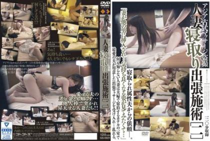 GS-1821 Married Wife Sleeping Business Trip Procedure [2]