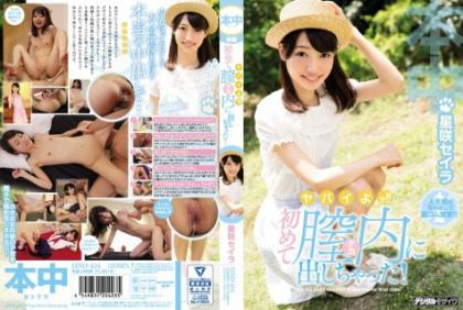 HND-434 Sorry! !I Got Out In The Vagina For The First Time! Aishaki Seira